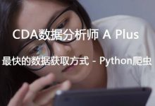 最快的数据获取方式-Python爬虫,Python零基础+爬虫核心知识+实战案例 (视频+源码)