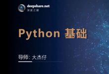 Python基础训练营,大杰仔老师带你快速搞懂Python基础编程与机器学习库