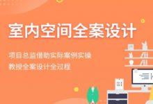 室内空间全案设计,闫明龙老师室内设计视频教程(45节完整版)