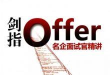 剑指offer:数据结构与算法面试刷题,50节视频教程+资料源码 免费下载