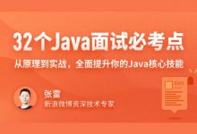 张雷:32个Java面试必考点,从原理到实战,全面提升你的Java核心技能 免费下载
