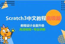 Scratch中文教程合集(初级+中级+高级),少儿趣味编程课