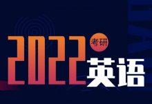 2022橙啦考研英语谭剑波+颉斌斌团队,「英语一」SAP特训营