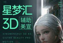 CG游戏原画商业插画视频教程,李睿3D辅助第三期美宣班(70G)