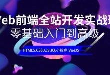 黑马:Web前端全站开发实战班,零基础入门到高级(60G)