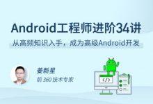Android 工程师进阶34讲,底层原理+项目实战百度云 免费下载