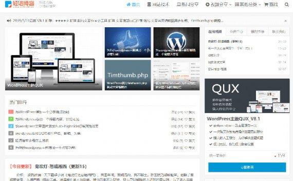 WordPress博客主题QUX v9.1.6