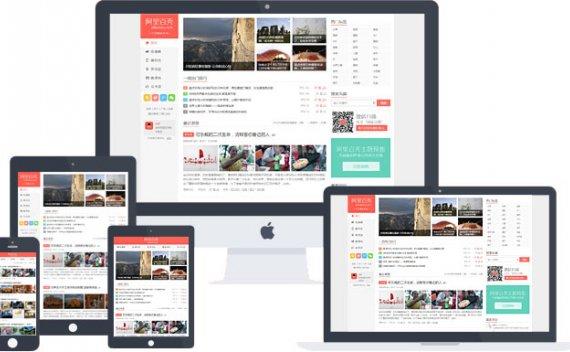 WordPress图片展示、多元化图片新闻展示博客主题XIU 7.5