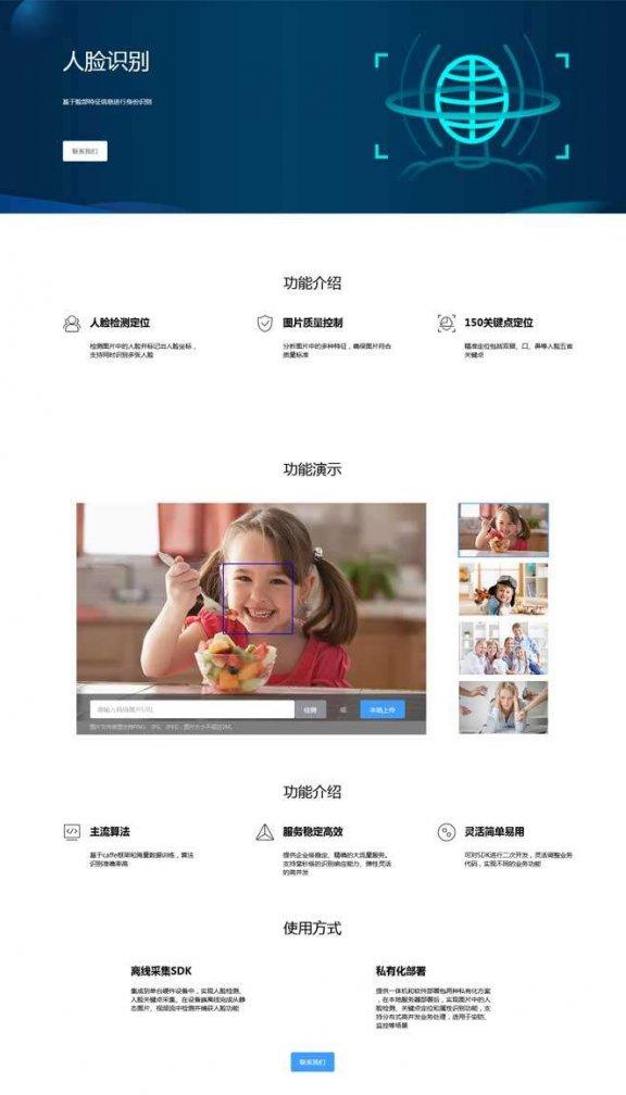 人脸识别功能介绍专题页面模板