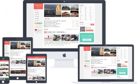 WordPress多元化图片新闻展示博客主题XIU_v7.7