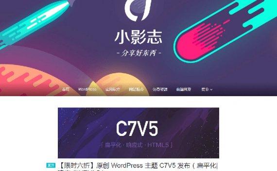 WordPress扁平化博客主题C7V5 v2.0