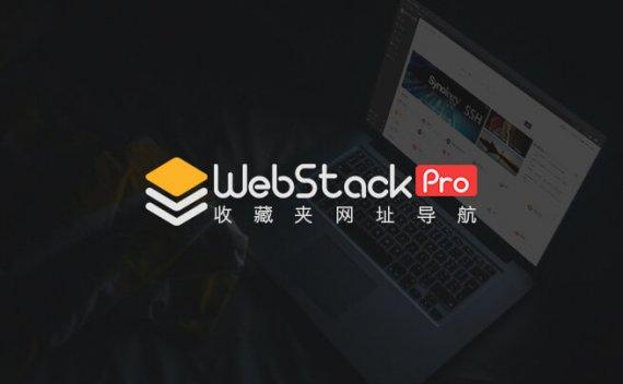 WordPress导航主题[一导航] WebStack Pro v2.0205