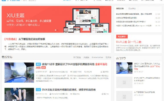 WordPress博客主题DUX_v7.1