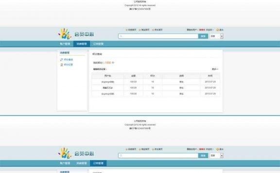 会员管理中心页面模板