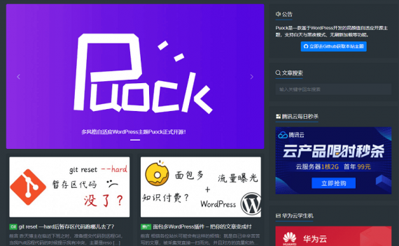 WordPress简约博客主题Puock v1.3