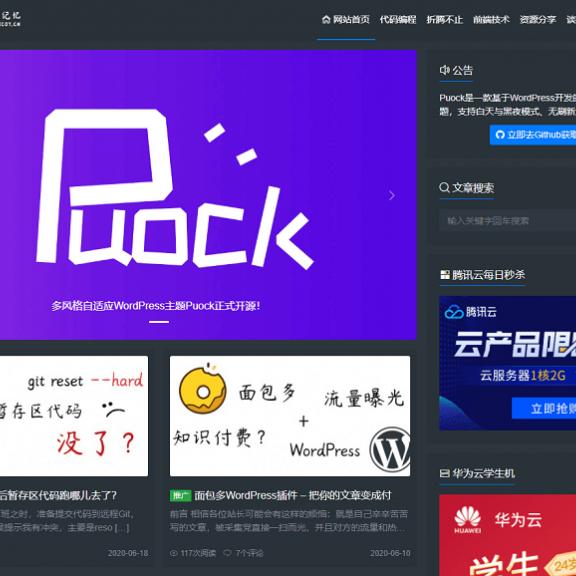 WordPress博客主题Puock_v1.7