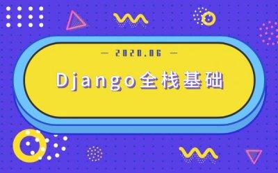 20年最新 Django全栈基础教程,简单易学的前端框架视频课程 免费下载