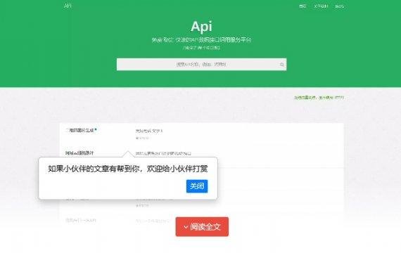 大米API源码 v2.0新UI版本