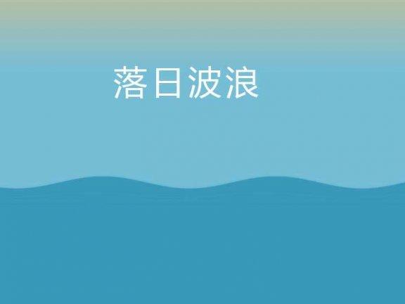 落日下的波浪背景动画特效