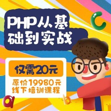 传智黑马:2020年PHP+H5全栈工程师(基础班+就业班),PHP开发零基础课程(93G)