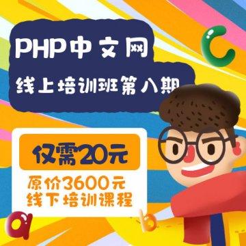 PHP中文网:PHP实战培训班第8期,优质自学课程下载