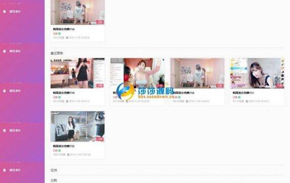 某苹果CMS内核粉色魅力视频图片小说综合站,自带VIP系统+第三方支付+试看+三级分销