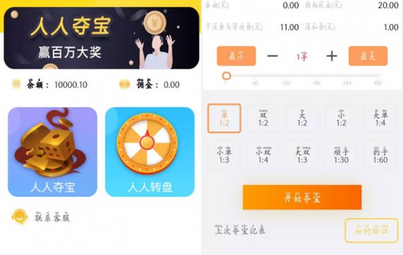 PHP源码_人人娱乐夺宝竞猜