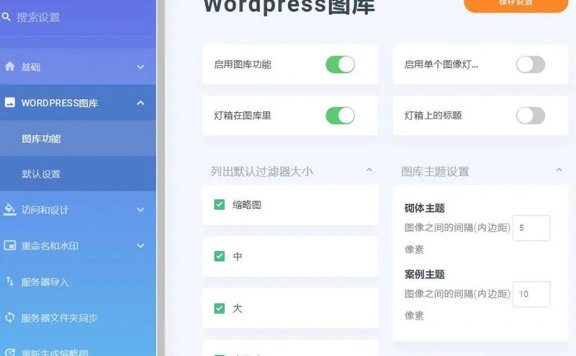 WordPress媒体文件夹v5.1.2插件WP Media folde