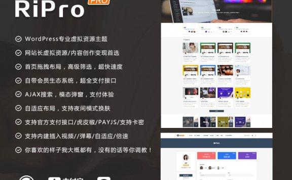 WordPress商城主题RiPro_v8.6