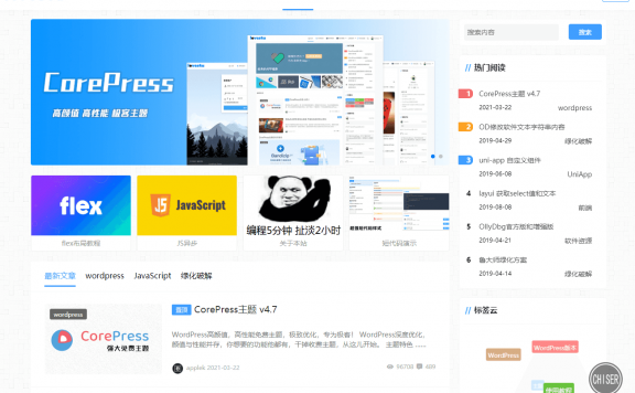 WordPress博客主题CorePress_v4.7