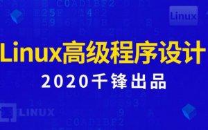 2020年新版Linux高级程序设计,9大章节视频教程+资料云盘下载