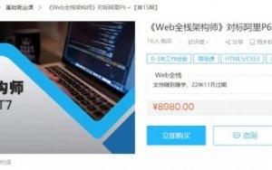 Web全栈架构师(6-20期),培训视频+课件源码 百度云盘下载(128G) (更新第20期)