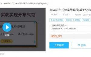 Java工程师进阶:SpringBoot实战实现分布式锁视频教程 免费下载
