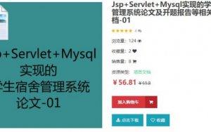 手把手教你做一个jsp servlet mysql实现的学生宿舍管理系统附带完整源码和开发视频教程 免费下载