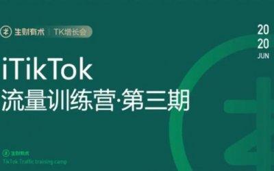 生财有术:TikTok流量增长训练营第三期+第五期 (更新第五期)