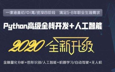 老男孩2020新版:Python全栈开发就业班29期,视频+源码百度云盘下载 内容更新
