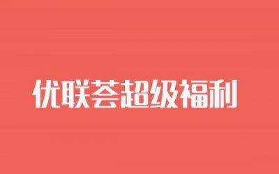 顾小北的优联荟内部VIP培训课程(SEO英文,SNS社会化营销,Amazon运营,shopify开店) (内容更新)