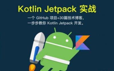 菜鸟窝App实战课,Kotlin+Jetpack实战视频教程
