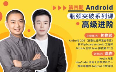 朱凯(扔物线)+高杰,HenCoder Plus 第5期,Android高级开发瓶颈突破课程