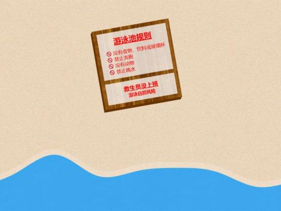 创意的游泳池告示牌ui动画